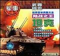 世界百年兵器大全—坦克