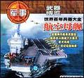 世界百年兵器大全—航空母舰