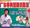 广东非典型肺炎防治