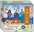 三国演义动画版1—4