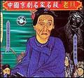 中国京剧名家名段—老旦