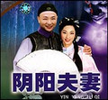 聊斋故事—阴阳夫妻