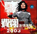 费翔2003激情演唱会