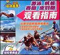 游泳、帆板、赛艇、皮划艇观看指南