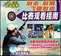 射击、射箭、飞碟射击观看指南