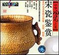 中华陶瓷之美—宋瓷鉴赏