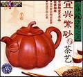 中华陶瓷之美—宜兴紫砂与茶艺