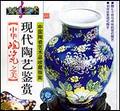 中华陶瓷之美—青瓷