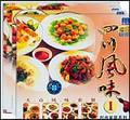 大众风味套餐—四川风味1—4
