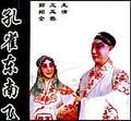 孔雀东南飞(京剧)