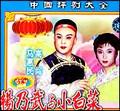 杨乃武与小白菜(评剧)