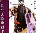 包公三勘蝴蝶梦(曲剧)