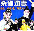 杀狗劝妻(秦腔)