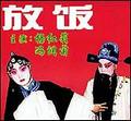 放饭(秦腔)