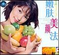 果蔬嫩肤美颜法