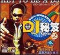 DJ秘笈1—2
