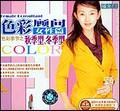 色彩顾问秋季型冬季型—女性篇