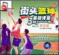 街头篮球基础课堂3对3