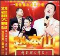 刘老根大舞台1