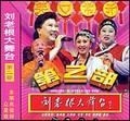 刘老根大舞台2