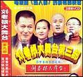 刘老根大舞台3