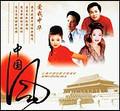 中国风—爱我中华