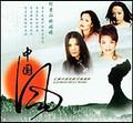 中国风—阿里山的姑娘