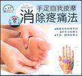手足自我按摩法消除疼痛法