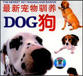 最新宠物驯养狗