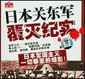 日本关东军覆灭纪实