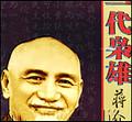 一代枭雄蒋介石(1887—1975)