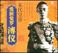 末代皇帝—爱新觉罗·溥仪