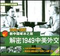 解密1949中美外交