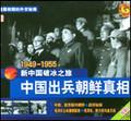 中国出兵朝鲜真相