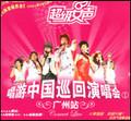 超级女声唱游中国巡回演唱会(广州站)