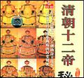 清朝十二帝秘史