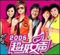 2005超级女声精装纪念特辑(PK版)