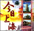 中国行百集系列风光片—今日上海
