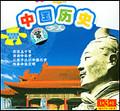 少儿中国历史