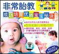非常胎教—成功培育优质宝宝秘诀