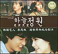 韩国电影—走向天堂