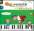 趣味中国钢琴曲