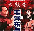 战争风云录之大较量—毛泽东与蒋介石
