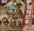朝鲜战争档案(上、下)