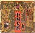 纪录—中国太监秘史