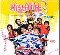 电影—新扎师妹3