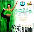 10式经典瑜伽