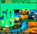 中国最值得外国人去的50个地方