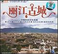 中国的世界遗产—丽江古城