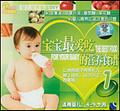 宝宝最爱吃的营养食谱(1—2)